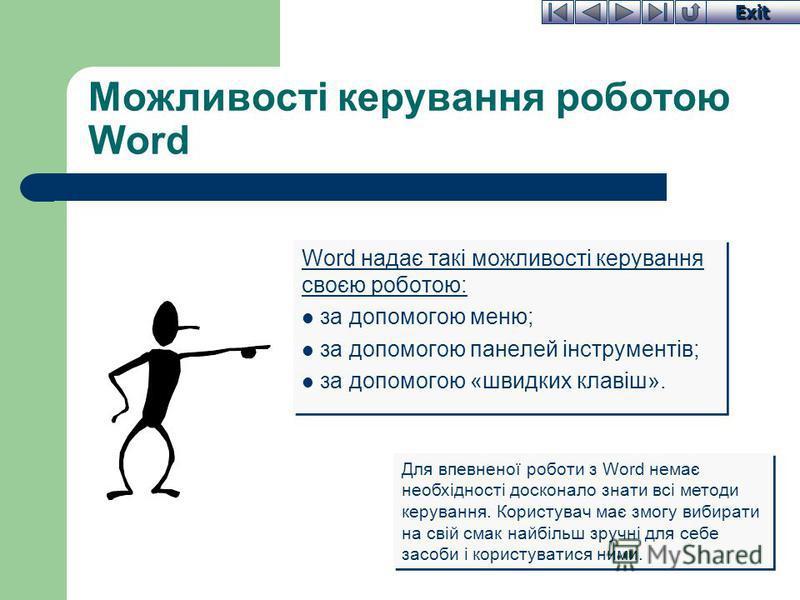 Exit Можливості керування роботою Word Word надає такі можливості керування своєю роботою: за допомогою меню; за допомогою панелей інструментів; за допомогою «швидких клавіш». Word надає такі можливості керування своєю роботою: за допомогою меню; за