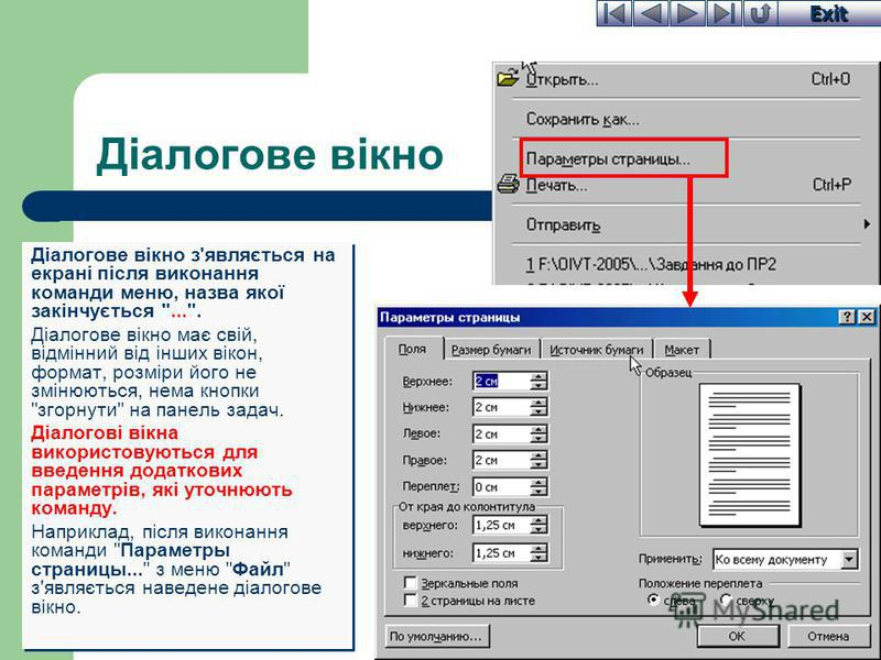 Exit Діалогове вікно Діалогове вікно з'являється на екрані після виконання команди меню, назва якої закінчується