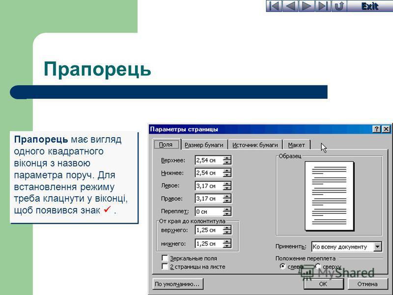 Exit Прапорець Прапорець має вигляд одного квадратного віконця з назвою параметра поруч. Для встановлення режиму треба клацнути у віконці, щоб появився знак.
