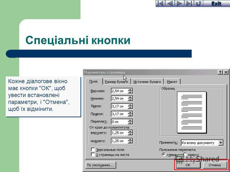Exit Спеціальні кнопки Кожне діалогове вікно має кнопки ОК, щоб увести встановлені параметри, і Отмена, щоб їх відмінити.