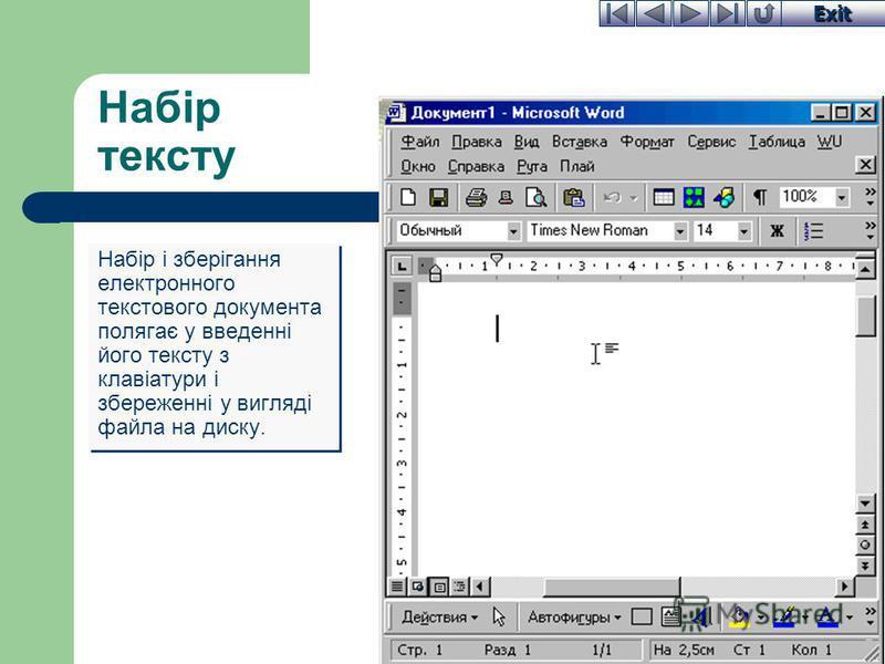 Exit Набір тексту Набір і зберігання електронного текстового документа полягає у введенні його тексту з клавіатури і збереженні у вигляді файла на диску.