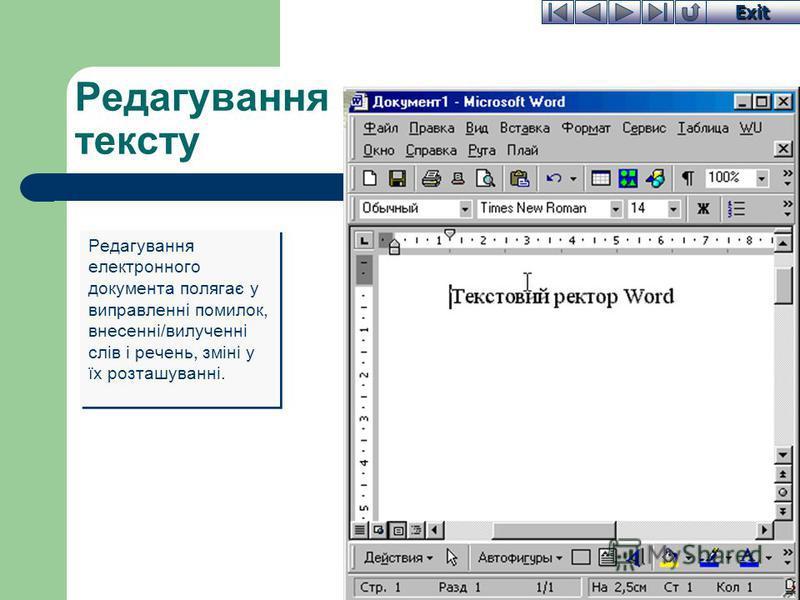 Exit Редагування тексту Редагування електронного документа полягає у виправленні помилок, внесенні/вилученні слів і речень, зміні у їх розташуванні.