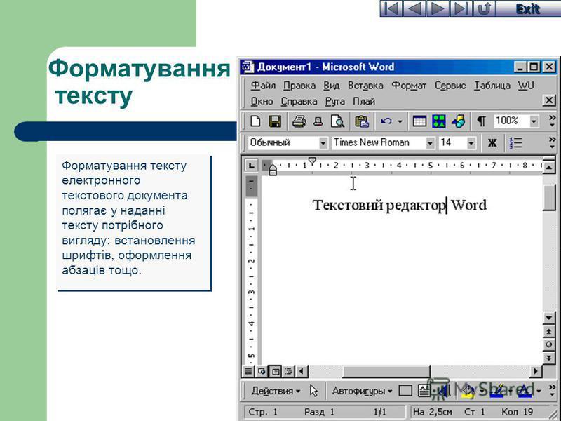 Exit Форматування тексту Форматування тексту електронного текстового документа полягає у наданні тексту потрібного вигляду: встановлення шрифтів, оформлення абзаців тощо.