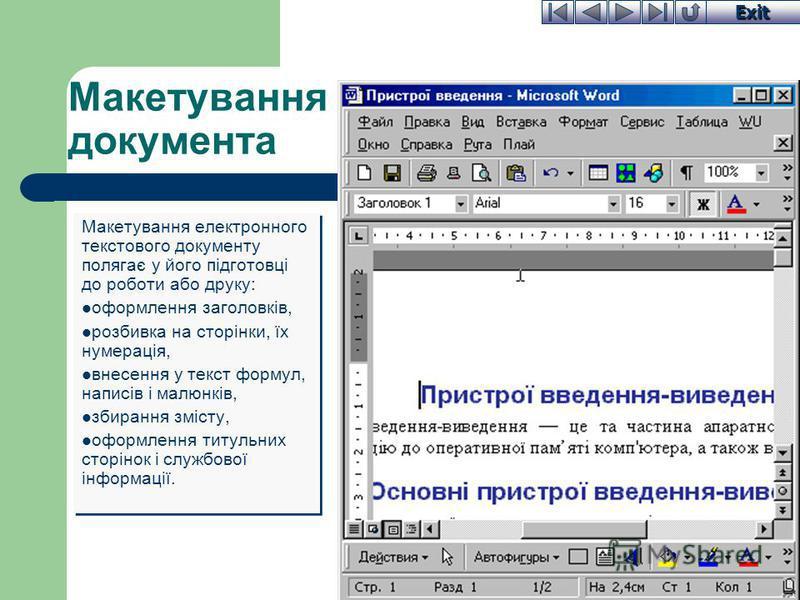 Exit Макетування документа Макетування електронного текстового документу полягає у його підготовці до роботи або друку: оформлення заголовків, розбивка на сторінки, їх нумерація, внесення у текст формул, написів і малюнків, збирання змісту, оформленн