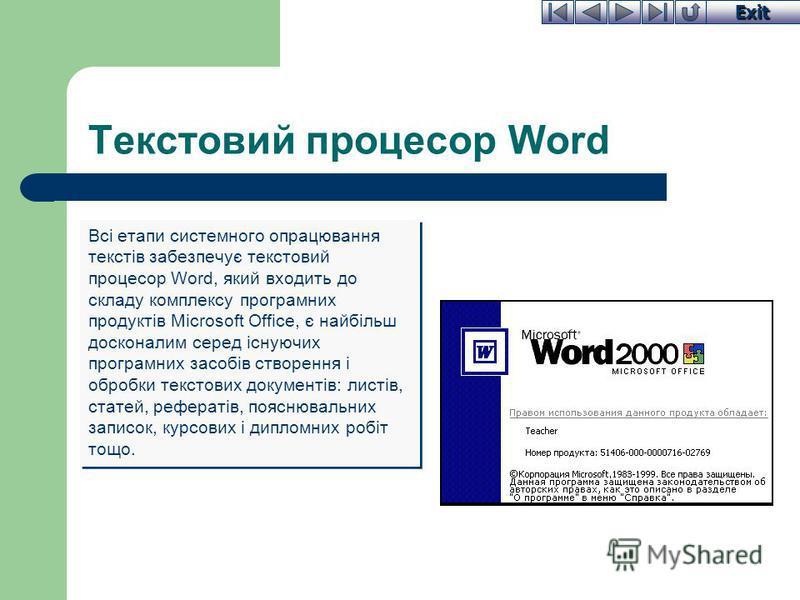 Exit Текстовий процесор Word Всі етапи системного опрацювання текстів забезпечує текстовий процесор Word, який входить до складу комплексу програмних продуктів Microsoft Office, є найбільш досконалим серед існуючих програмних засобів створення і обро