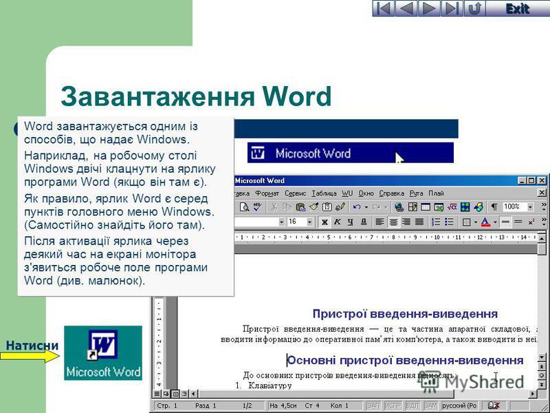 Exit Завантаження Word Word завантажується одним із способів, що надає Windows. Наприклад, на робочому столі Windows двічі клацнути на ярлику програми Word (якщо він там є). Як правило, ярлик Word є серед пунктів головного меню Windows. (Самостійно з