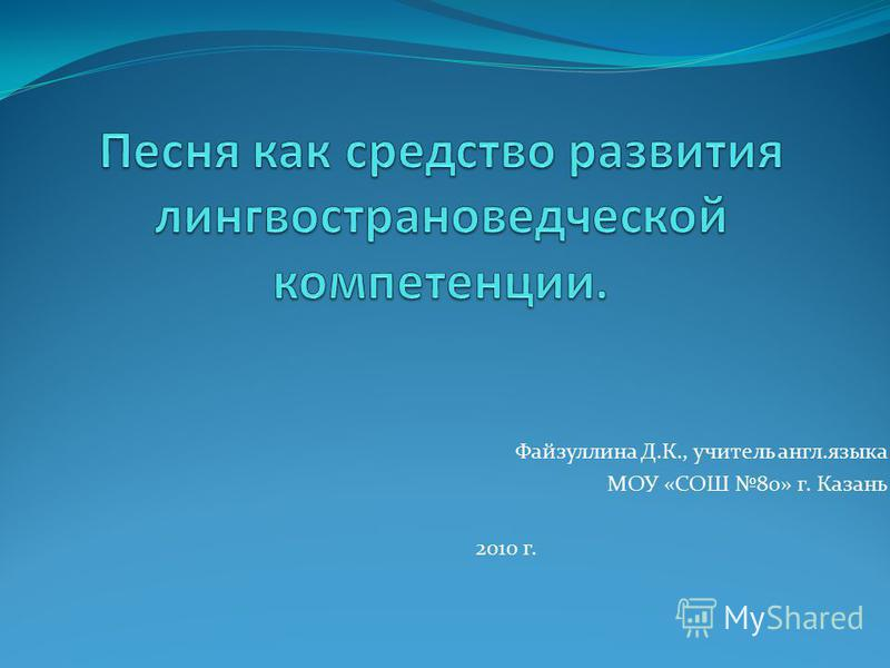 Файзуллина Д.К., учитель англ.языка МОУ «СОШ 80» г. Казань 2010 г.