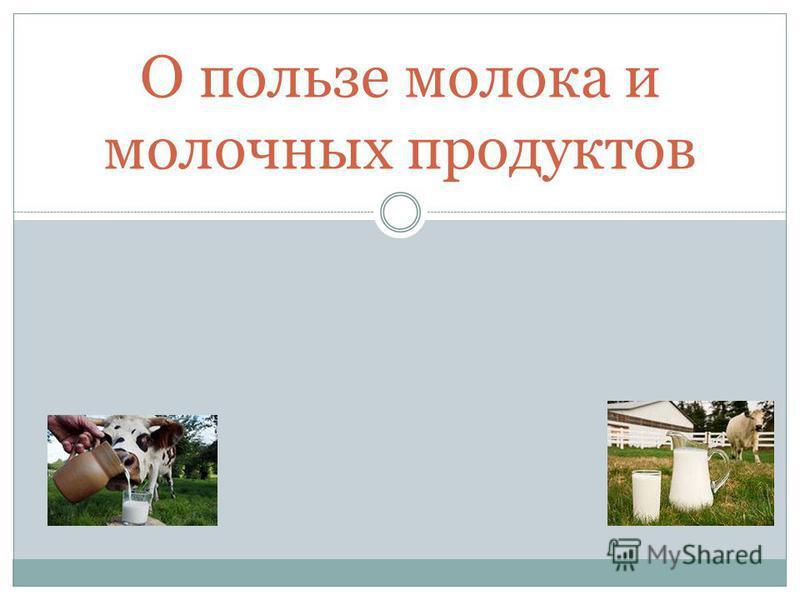 О пользе молока и молочных продуктов