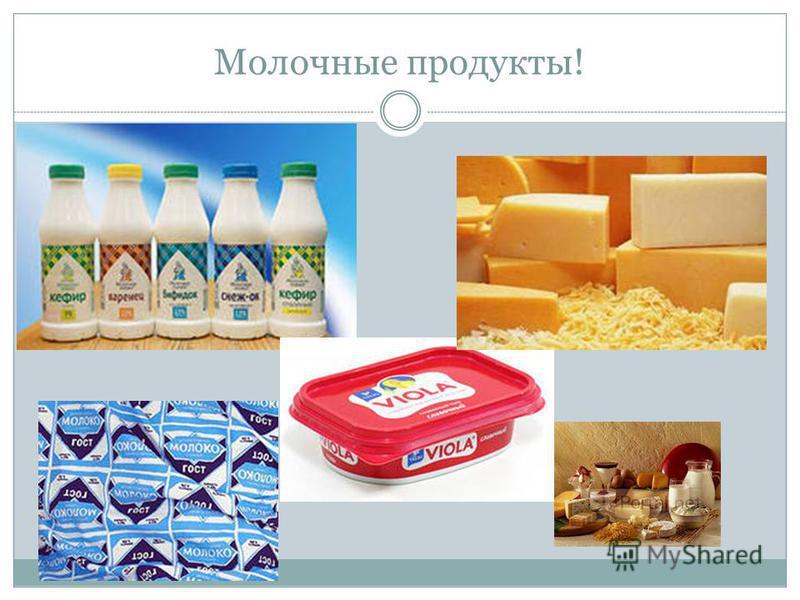 Молочные продукты!