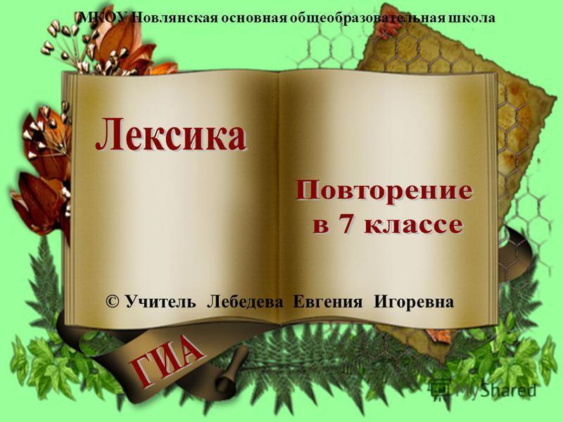 МКОУ Новлянская основная общеобразовательная школа © Учитель Лебедева Евгения Игоревна