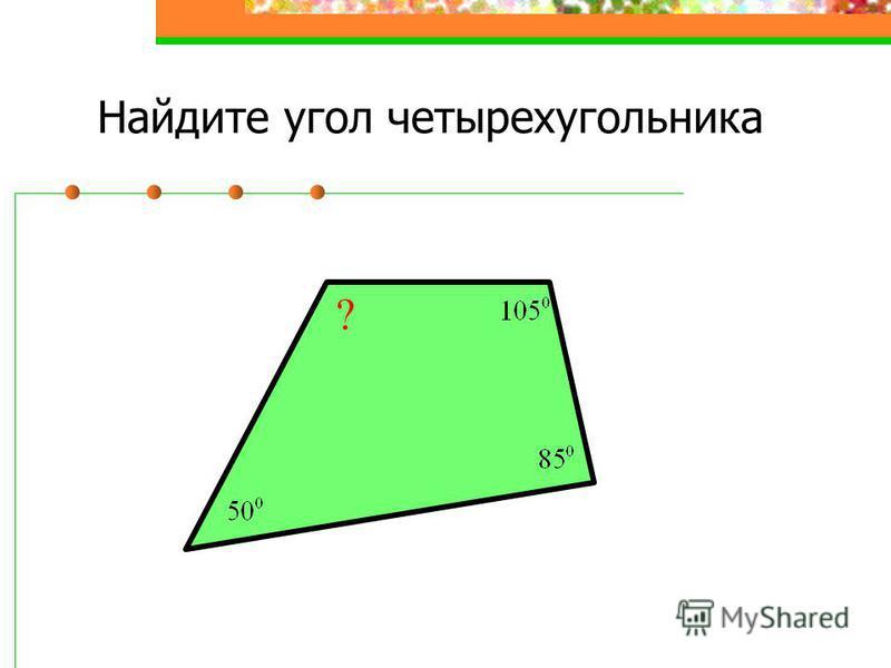 Найдите угол четырехугольника ?
