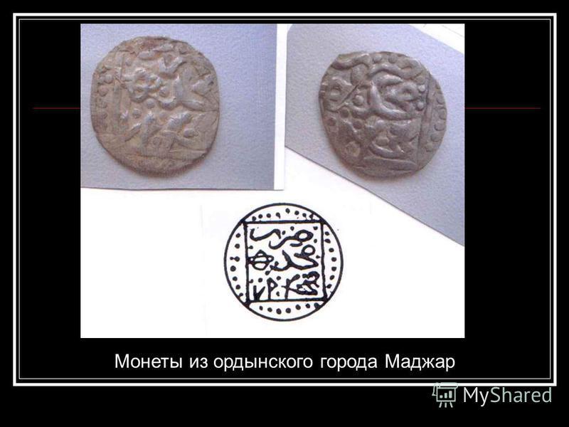 Монеты из ордынского города Маджар