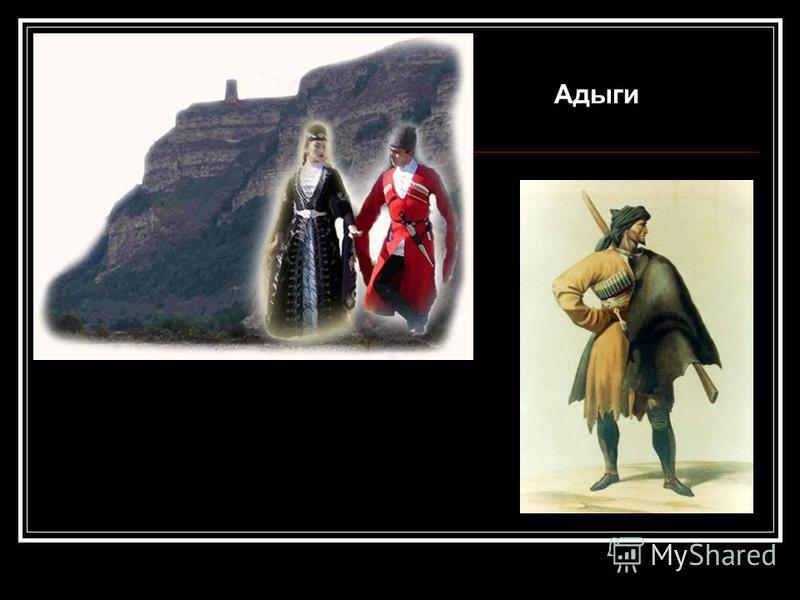 Адыги