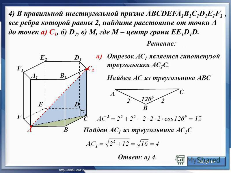 Решение: 4) В правильной шестиугольной призме ABCDEFA 1 B 1 C 1 D 1 E 1 F 1, все ребра которой равны 2, найдите расстояние от точки А до точек а) С 1, б) D 1, в) М, где М – центр грани EE 1 D 1 D. А С D D1D1 В1В1 В А1А1 С E F1F1 F а)Отрезок АС 1 явля