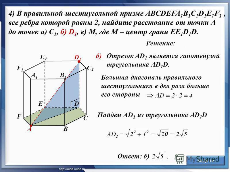 Решение: 4) В правильной шестиугольной призме ABCDEFA 1 B 1 C 1 D 1 E 1 F 1, все ребра которой равны 2, найдите расстояние от точки А до точек а) С 1, б) D 1, в) М, где М – центр грани EE 1 D 1 D. А С D D1D1 В1В1 В А1А1 С E F1F1 F б)Отрезок АD 1 явля
