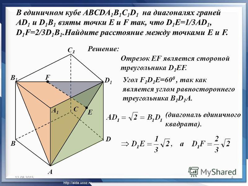 12.08.20154 В единичном кубе ABCDA 1 B 1 C 1 D 1 на диагоналях граней AD 1 и D 1 B 1 взяты точки E и F так, что D 1 E=1/3AD 1, D 1 F=2/3D 1 B 1. Найдите расстояние между точками Е и F. А С D D1D1 В1В1 F В Отрезок ЕF является стороной треугольника D 1