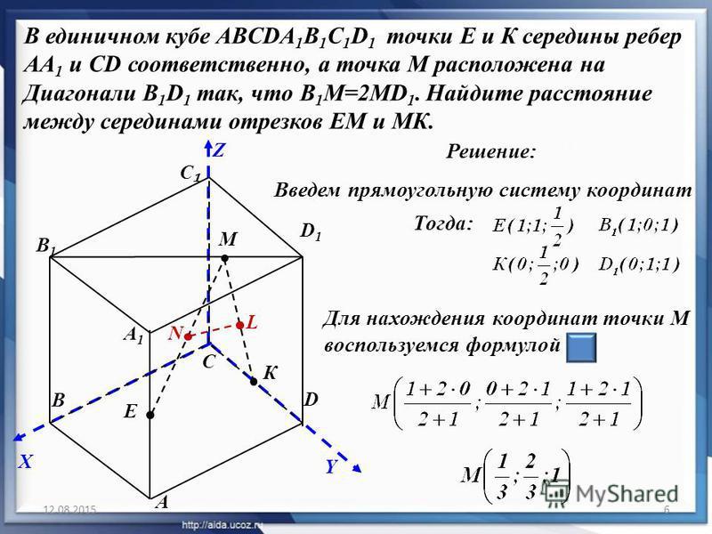 N L 12.08.20156 В единичном кубе ABCDA 1 B 1 C 1 D 1 точки Е и К середины ребер АА 1 и СD соответственно, а точка М расположена на Диагонали B 1 D 1 так, что B 1 M=2MD 1. Найдите расстояние между серединами отрезков ЕМ и МК. А С D D1D1 В1В1 Е В Решен
