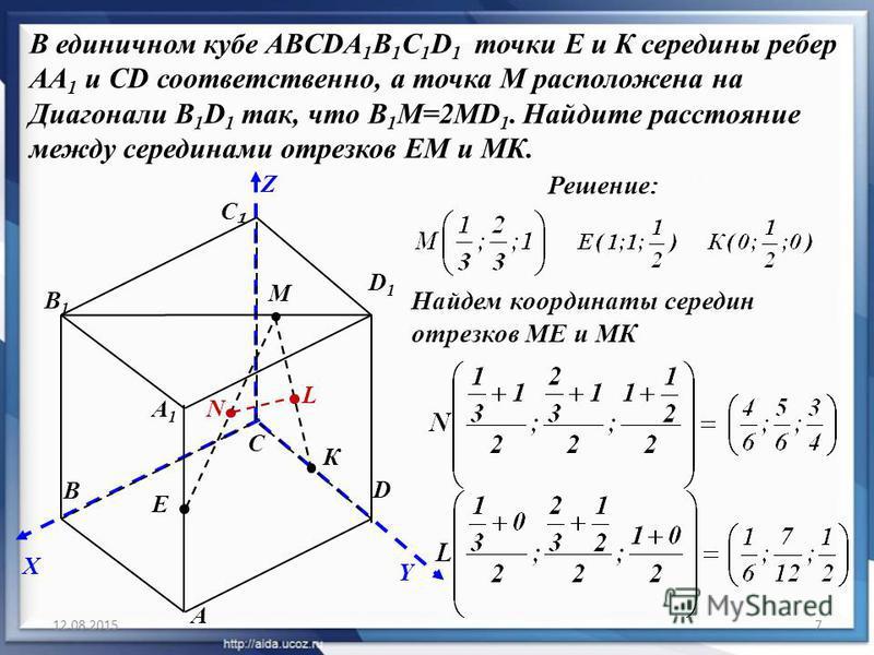 N L 12.08.20157 В единичном кубе ABCDA 1 B 1 C 1 D 1 точки Е и К середины ребер АА 1 и СD соответственно, а точка М расположена на Диагонали B 1 D 1 так, что B 1 M=2MD 1. Найдите расстояние между серединами отрезков ЕМ и МК. А С D D1D1 В1В1 Е В Решен