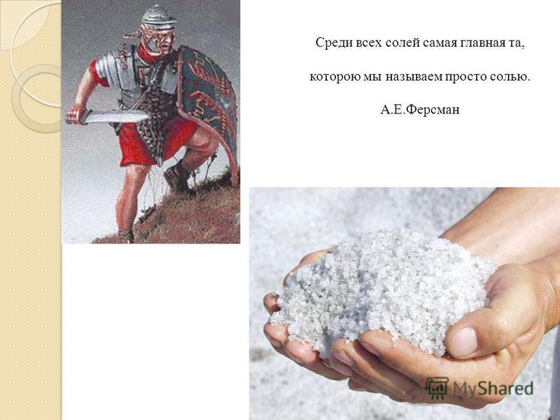 Среди всех солей самая главная та, которою мы называем просто солью. А.Е.Ферсман