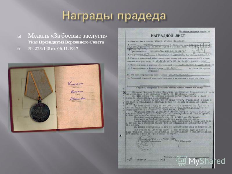 Медаль « За боевые заслуги » Указ Президиума Верховного Совета : 223/148 от : 06.11.1947