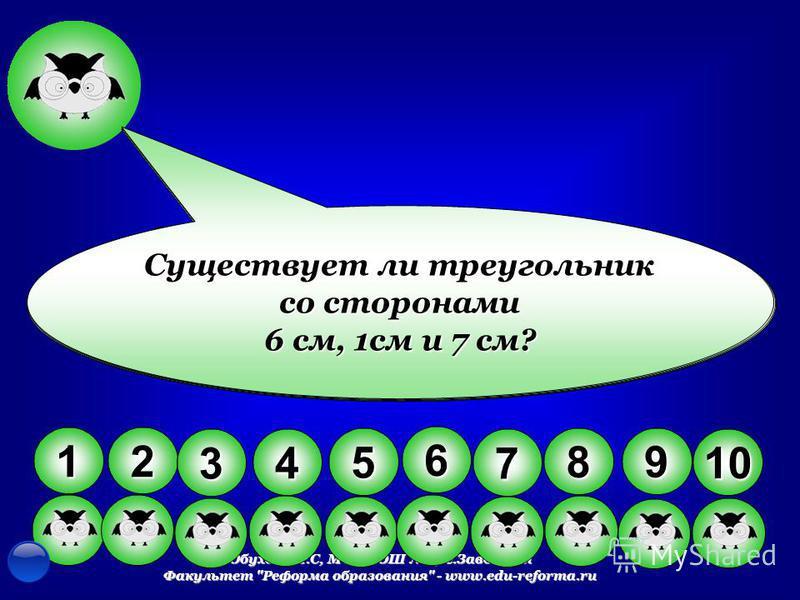 Обухова Н.С, МОУ СОШ 17 г.Заволжья Факультет