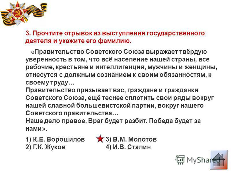 3. Прочтите отрывок из выступления государственного деятеля и укажите его фамилию. «Правительство Советского Союза выражает твёрдую уверенность в том, что всё население нашей страны, все рабочие, крестьяне и интеллигенция, мужчины и женщины, отнесутс
