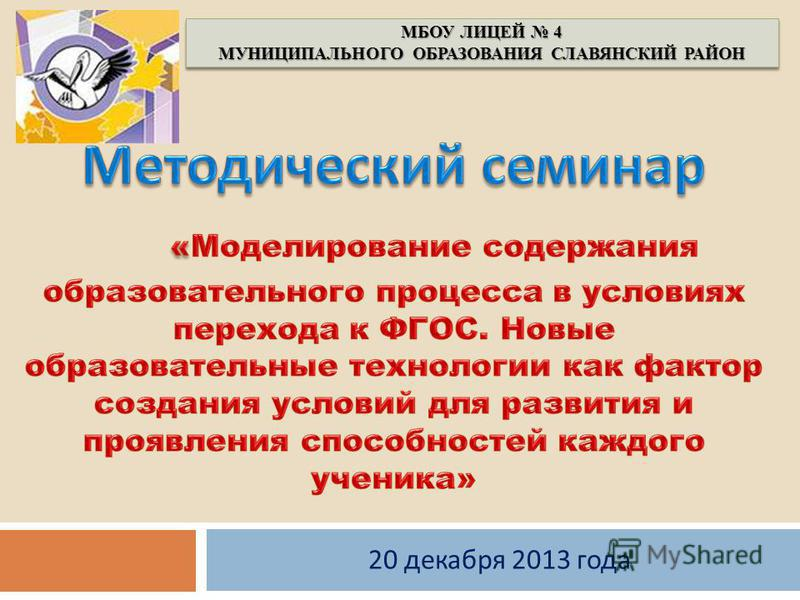МБОУ ЛИЦЕЙ 4 МУНИЦИПАЛЬНОГО ОБРАЗОВАНИЯ СЛАВЯНСКИЙ РАЙОН 20 декабря 2013 года
