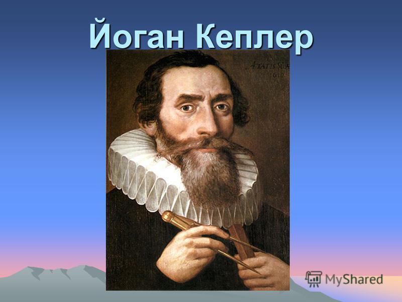 Йоган Кеплер