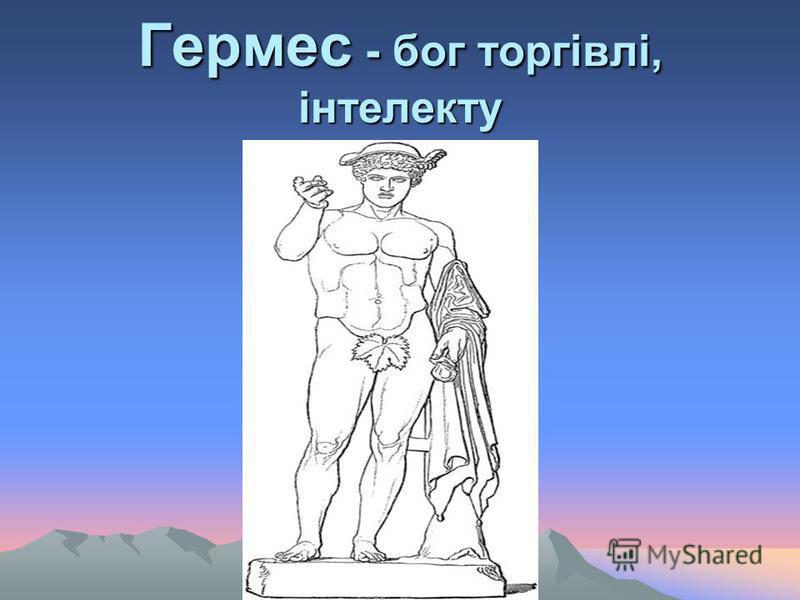 Гермес - бог торгівлі, інтелекту