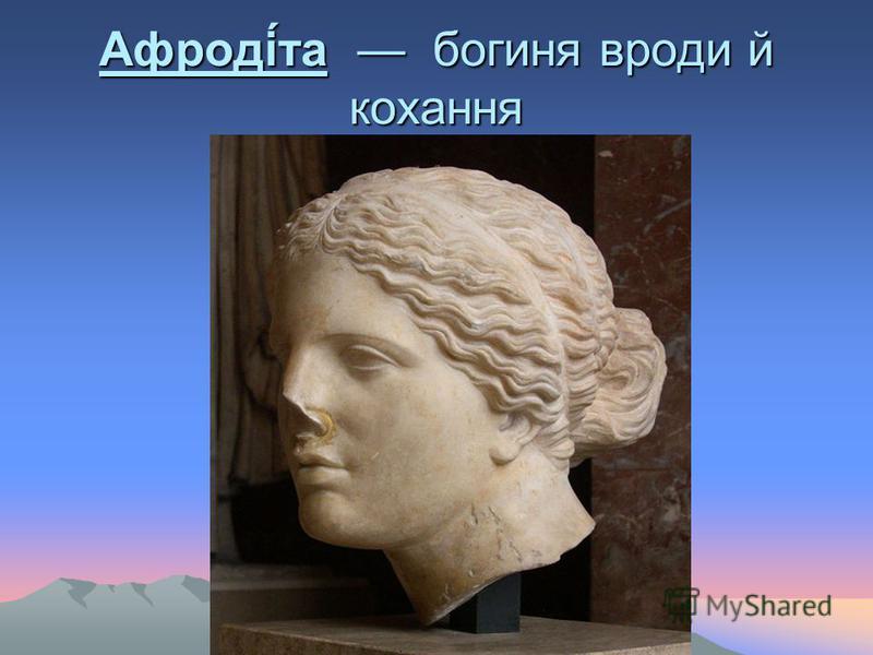 Афроді́та богиня вроди й кохання