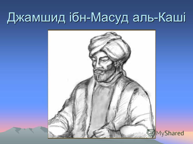 Джамшид ібн-Масуд аль-Каші