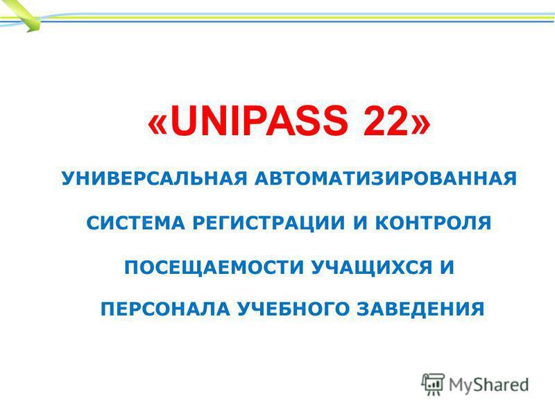 «UNIPASS 22» УНИВЕРСАЛЬНАЯ АВТОМАТИЗИРОВАННАЯ СИСТЕМА РЕГИСТРАЦИИ И КОНТРОЛЯ ПОСЕЩАЕМОСТИ УЧАЩИХСЯ И ПЕРСОНАЛА УЧЕБНОГО ЗАВЕДЕНИЯ