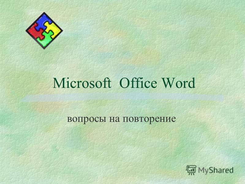 Microsoft Office Word вопросы на повторение