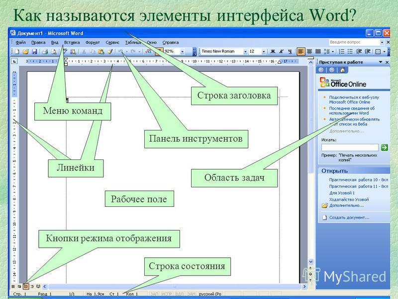 10 Как называются элементы интерфейса Word? Строка заголовка Панель инструментов Линейки Меню команд Область задач Строка состояния Кнопки режима отображения Рабочее поле