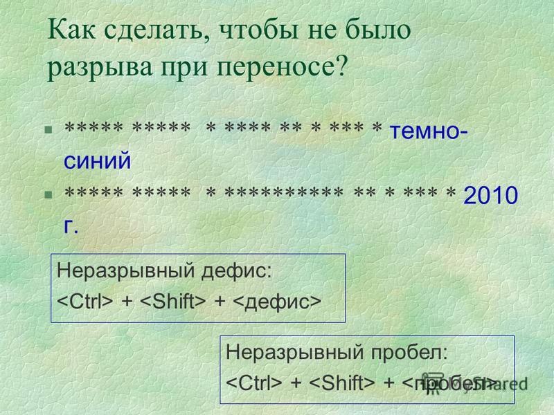 8 Как сделать, чтобы не было разрыва при переносе? ***** ***** * **** ** * *** * темно- синий ***** ***** * ********** ** * *** * 2010 г. Неразрывный пробел: + + Неразрывный дефис: + +