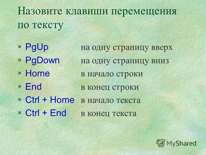 9 Назовите клавиши перемещения по тексту § PgUp § PgDown § Home § End § Ctrl + Home § Ctrl + End на одну страницу вверх на одну страницу вниз в начало строки в конец строки в начало текста в конец текста