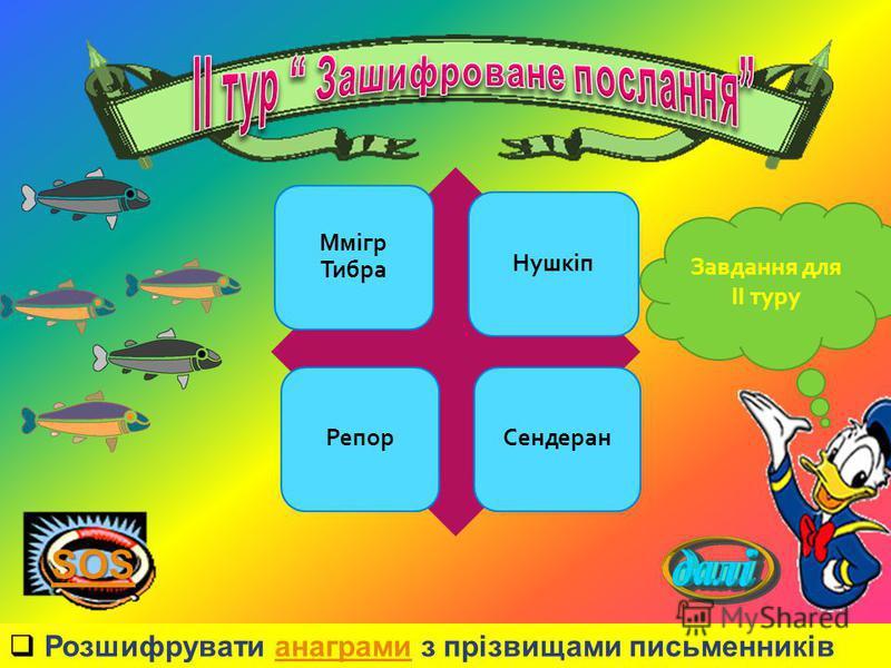 SOS Ммігр Тибра Нушкіп РепорСендеран Завдання для ІІ туру Розшифрувати анаграми з прізвищами письменників