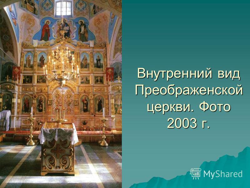 Внутренний вид Преображенской церкви. Фото 2003 г.