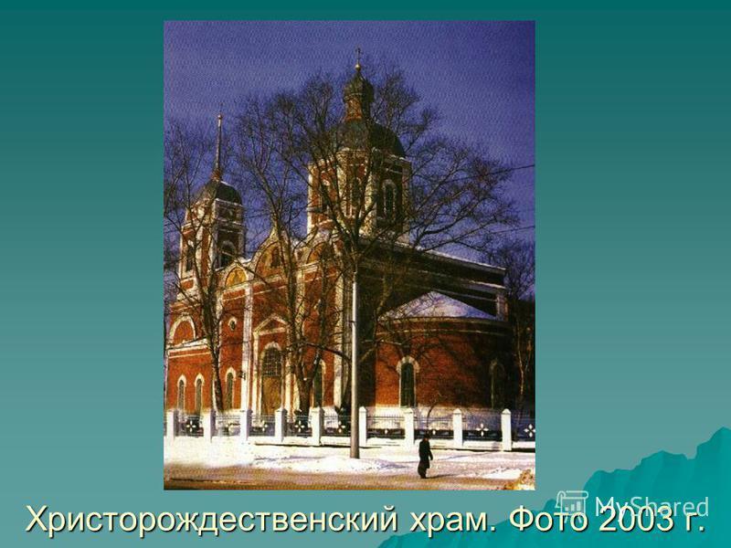 Христорождественский храм. Фото 2003 г.