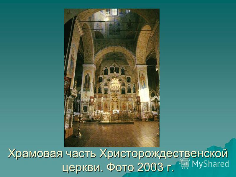 Храмовая часть Христорождественской церкви. Фото 2003 г.