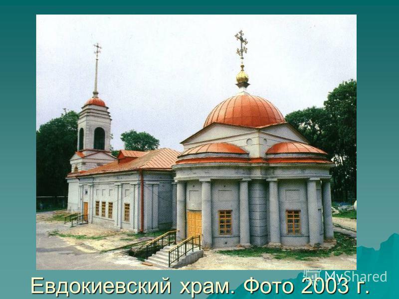 Евдокиевский храм. Фото 2003 г.