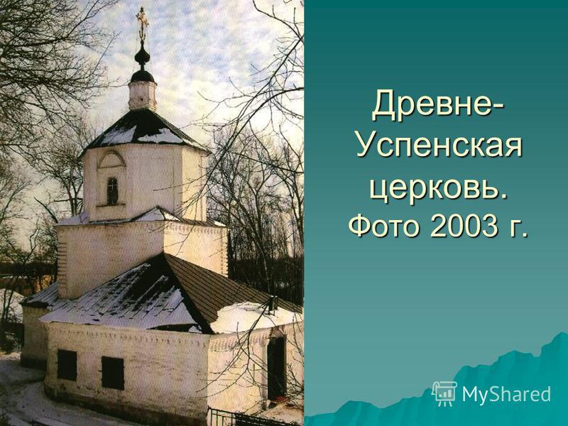 Древне- Успенская церковь. Фото 2003 г.