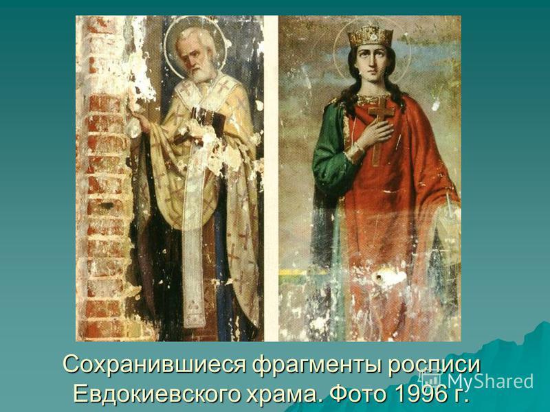 Сохранившиеся фрагменты росписи Евдокиевского храма. Фото 1996 г.