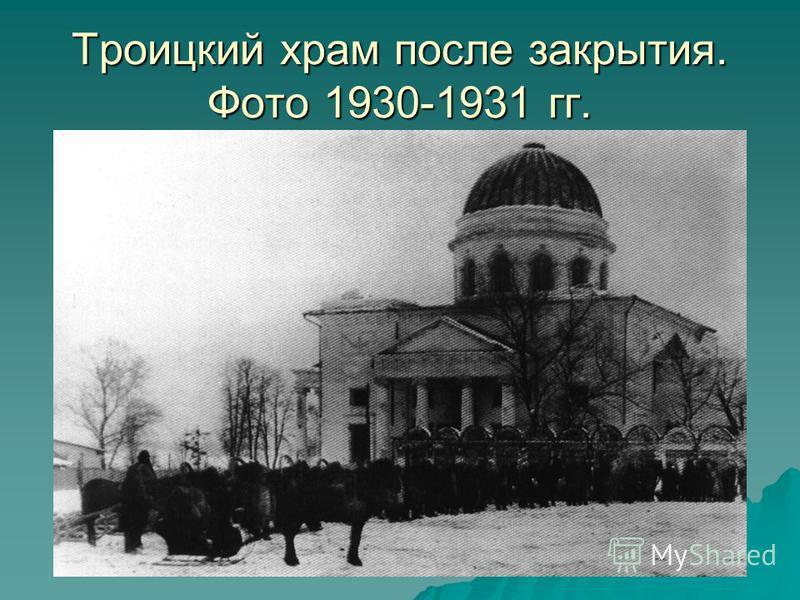 Троицкий храм после закрытия. Фото 1930-1931 гг.