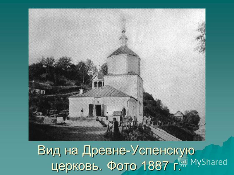 Вид на Древне-Успенскую церковь. Фото 1887 г.