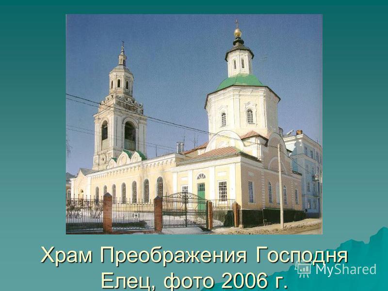 Храм Преображения Господня Елец, фото 2006 г.