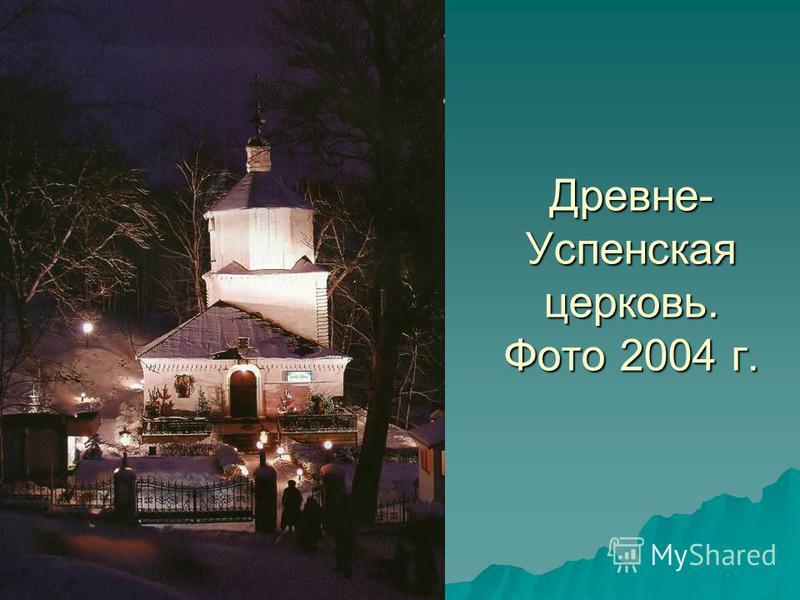 Древне- Успенская церковь. Фото 2004 г.