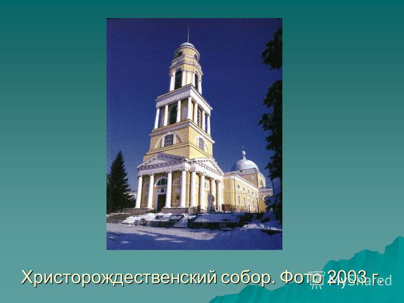 Христорождественский собор. Фото 2003 г.
