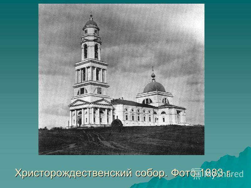 Христорождественский собор. Фото 1883 г.