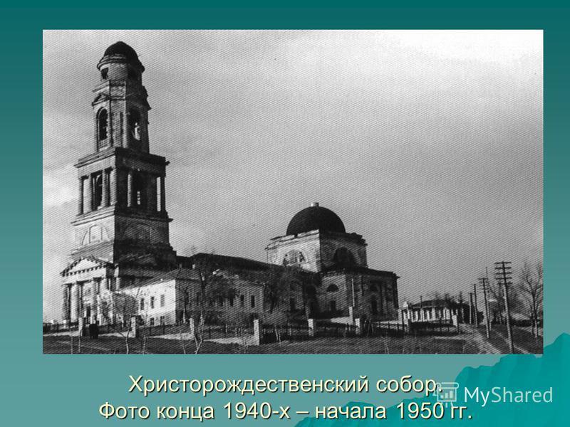 Христорождественский собор. Фото конца 1940-х – начала 1950 гг.